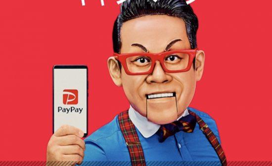 PayPayはじめました。